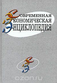 Современная экономическая энциклопедия