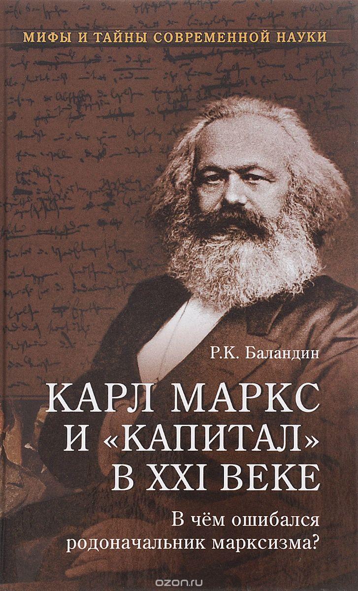"Карл Маркс и ""Капитал"" в XXI веке.  В чем ошибался родоначальник марксизма?"