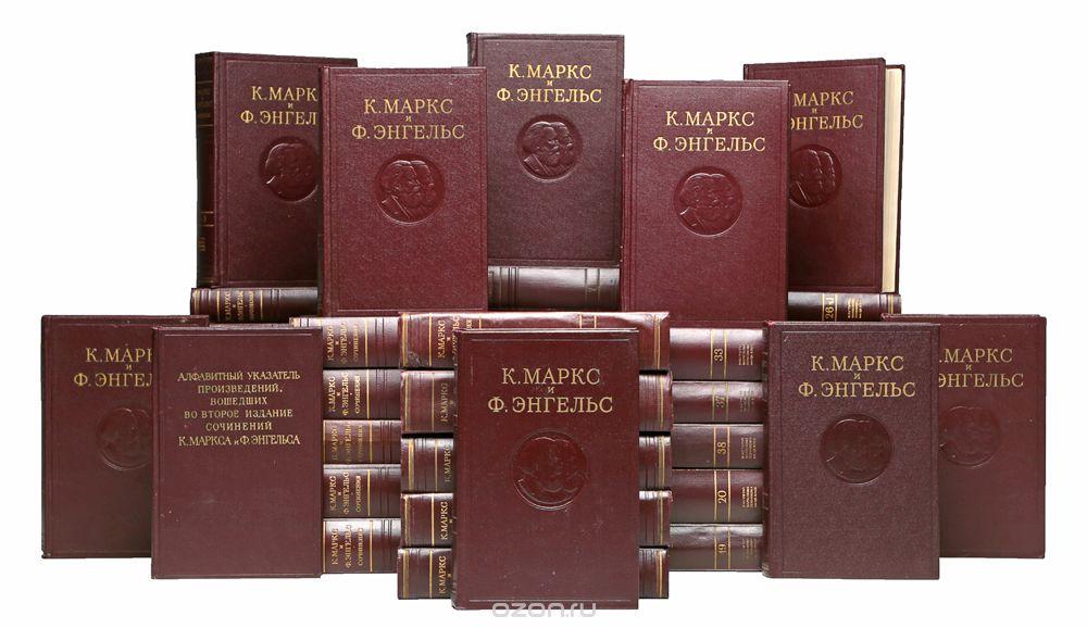 К.  Маркс и Ф.  Энгельс.  Сочинения в 39 томах + алфавитный указатель  (комплект из 43 книг)