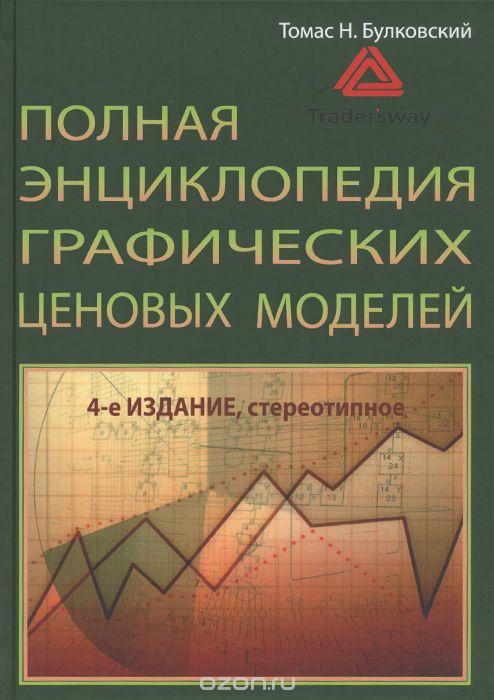 Полная энциклопедия графических ценовых моделей