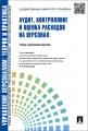 Аудит, контроллинг и оценка расходов на персонал. Учебно-практическое пособие