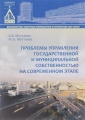 Проблемы управления государственной и муниципальной собственностью на современном этапе