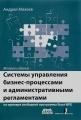 Системы управления бизнес-процессами и административными регламентами