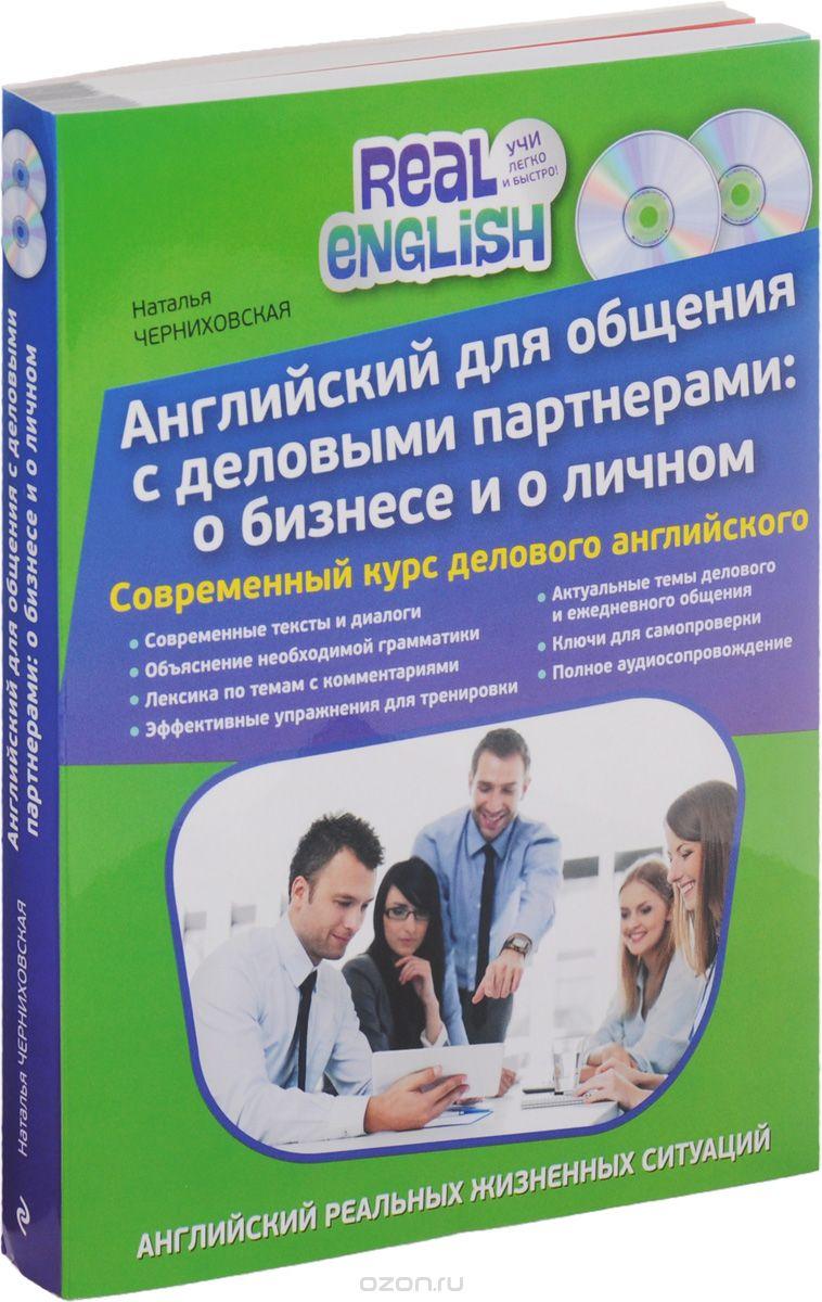Английский для общения с деловыми партнерами.  О бизнесе и о личном  (комплект из 2 книг + 2CD)