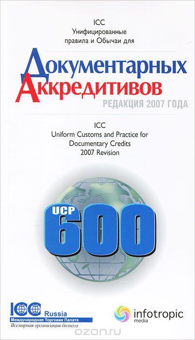 Унифицированные правила и обычаи для документарных аккредитивов Публикация ICC №600 / ICC Uniform Customs and Practice for Documentary Credits: ICC Publication No. 600