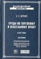 Труды по торговому и вексельному праву. В 2 томах. Том 1. Учебник торгового права. К вопросу о слиянии торгового права с гражданским