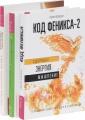 К здоровью - по системе, Код Феникса, Сила точечного массажа (комплект из 3 книг)