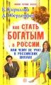 Как стать богатым в России, или Чему не учат в российских школах!