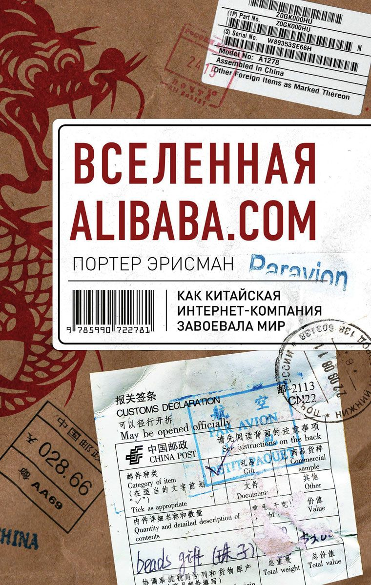 Вселенная Alibaba. com.  Как китайская интернет-компания завоевала мир