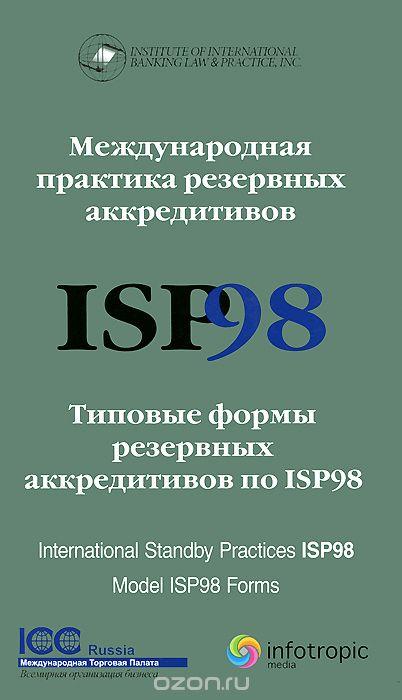 Международная практика резервных аккредитивов ISP98.  Типовые формы резервных аккредитивов по ISP98 / International Standby Practices ISP98: Model ISP98 Forms