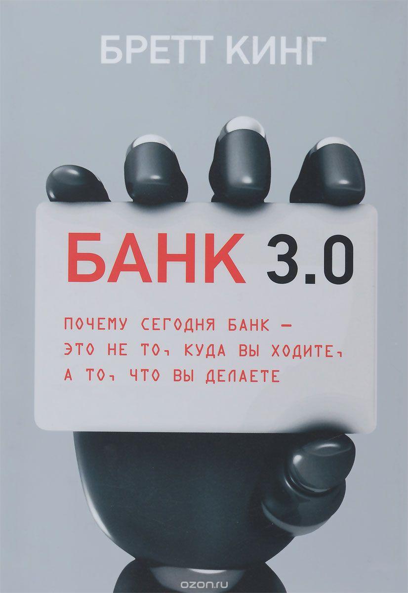 Банк 3. 0.  Почему сегодня банк - это не то,  куда вы ходите,  а то,  что вы делаете