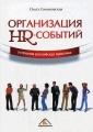 Организация HR- событий: успешная российская практика