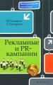 Рекламные и PR-кампании