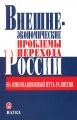Внешнеэкономические проблемы перехода России на инновационный путь развития
