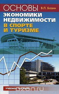 Основы экономики недвижимости в спорте и туризме