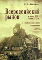 Всероссийский рынок в конце XIX - начале XX вв. и железнодорожная статистика