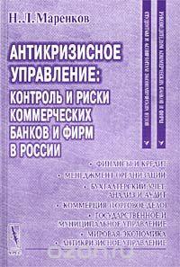 Антикризисное управление.  Контроль и риски коммерческих банков и фирм в России