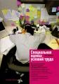 Специальная оценка условий труда. Практический комментарий к Федеральному закону от 28.12.2013 г. №426-ФЗ