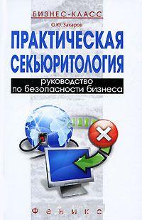 Практическая секьюритология.  Руководство по безопасности бизнеса