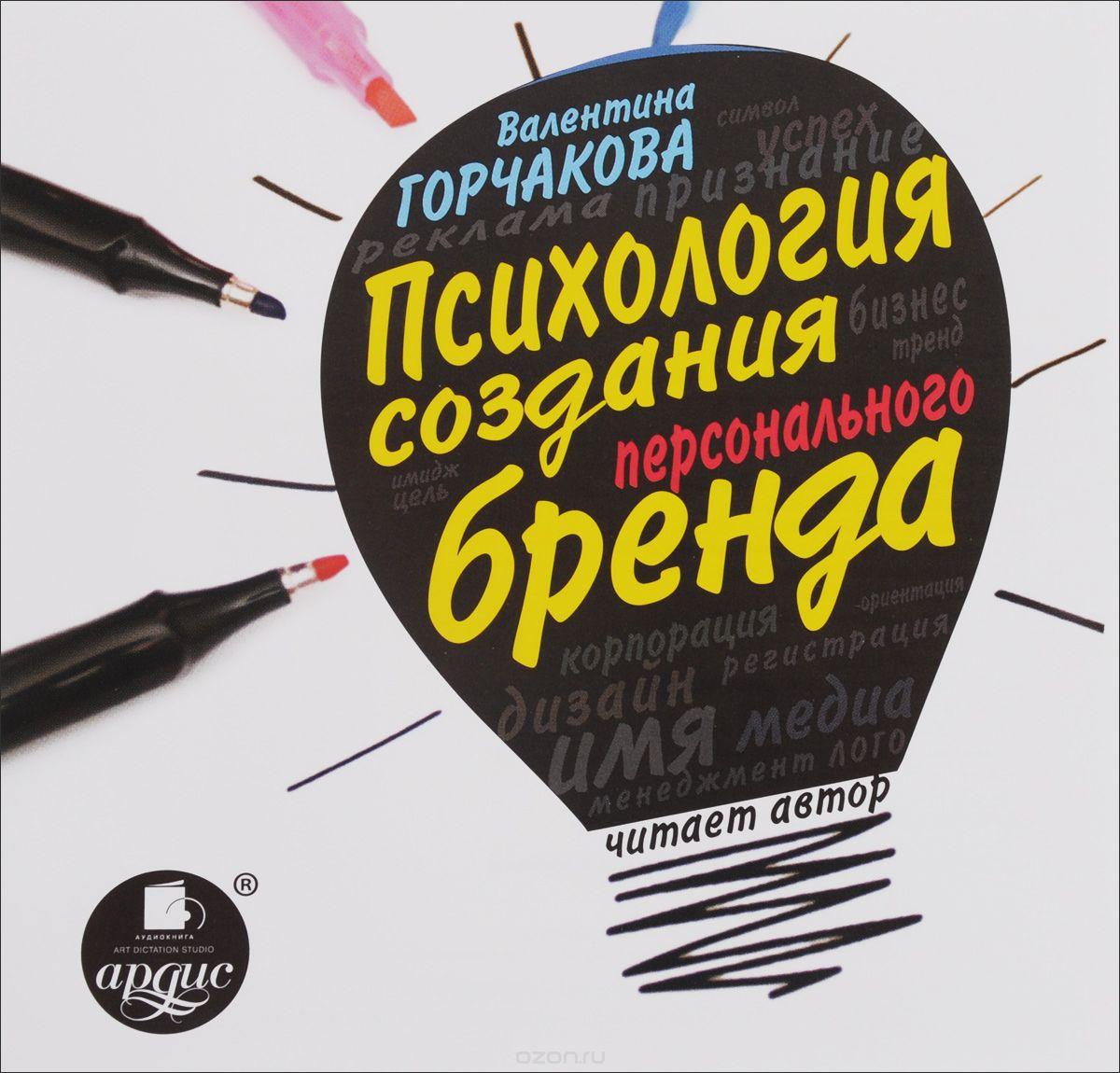 Психология создания персонального бренда  (аудиокнига MP3)
