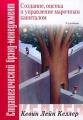 Стратегический брэнд-менеджмент: создание, оценка и управление марочным капиталом