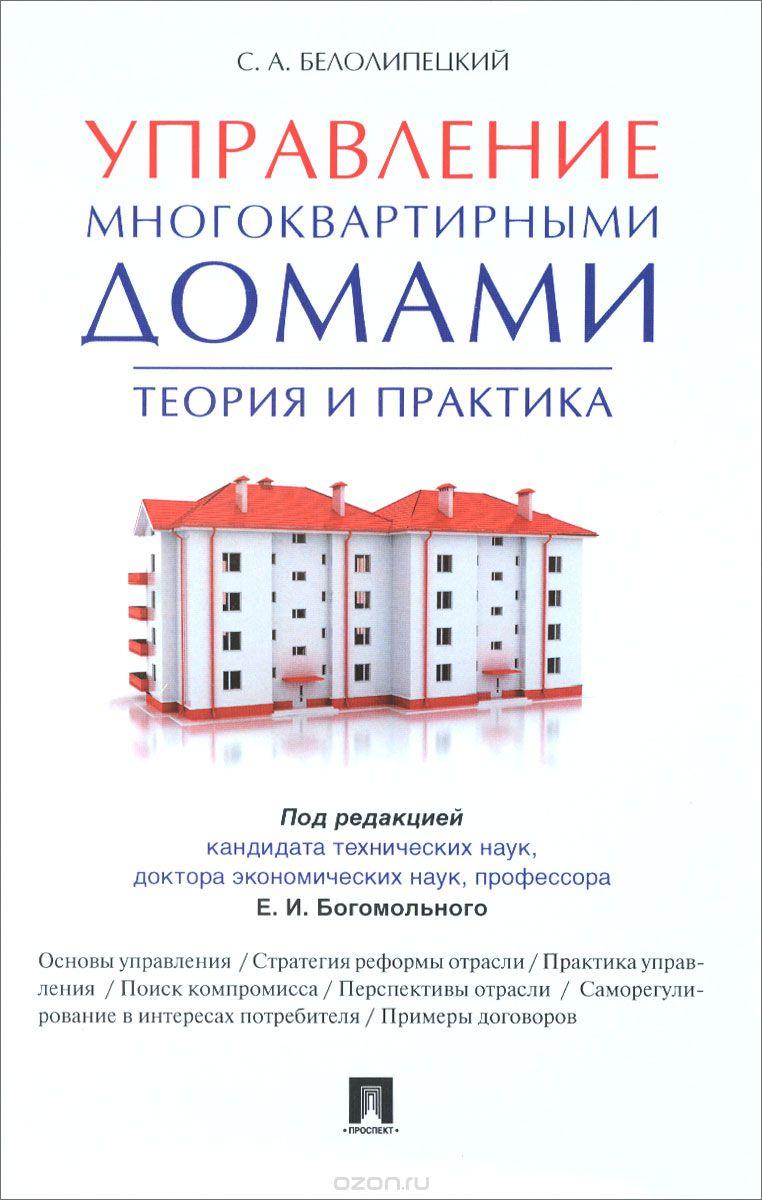Управление многоквартирными домами. Теория и практика. -М. :Проспект, 2016.