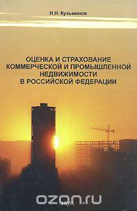 Оценка и страхование коммерческой и промышленной недвижимости в Российской Федерации