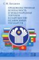 Продовольственная безопасность и международная торговля в содружестве независимых государств