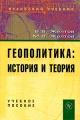 Геополитика. История и теория