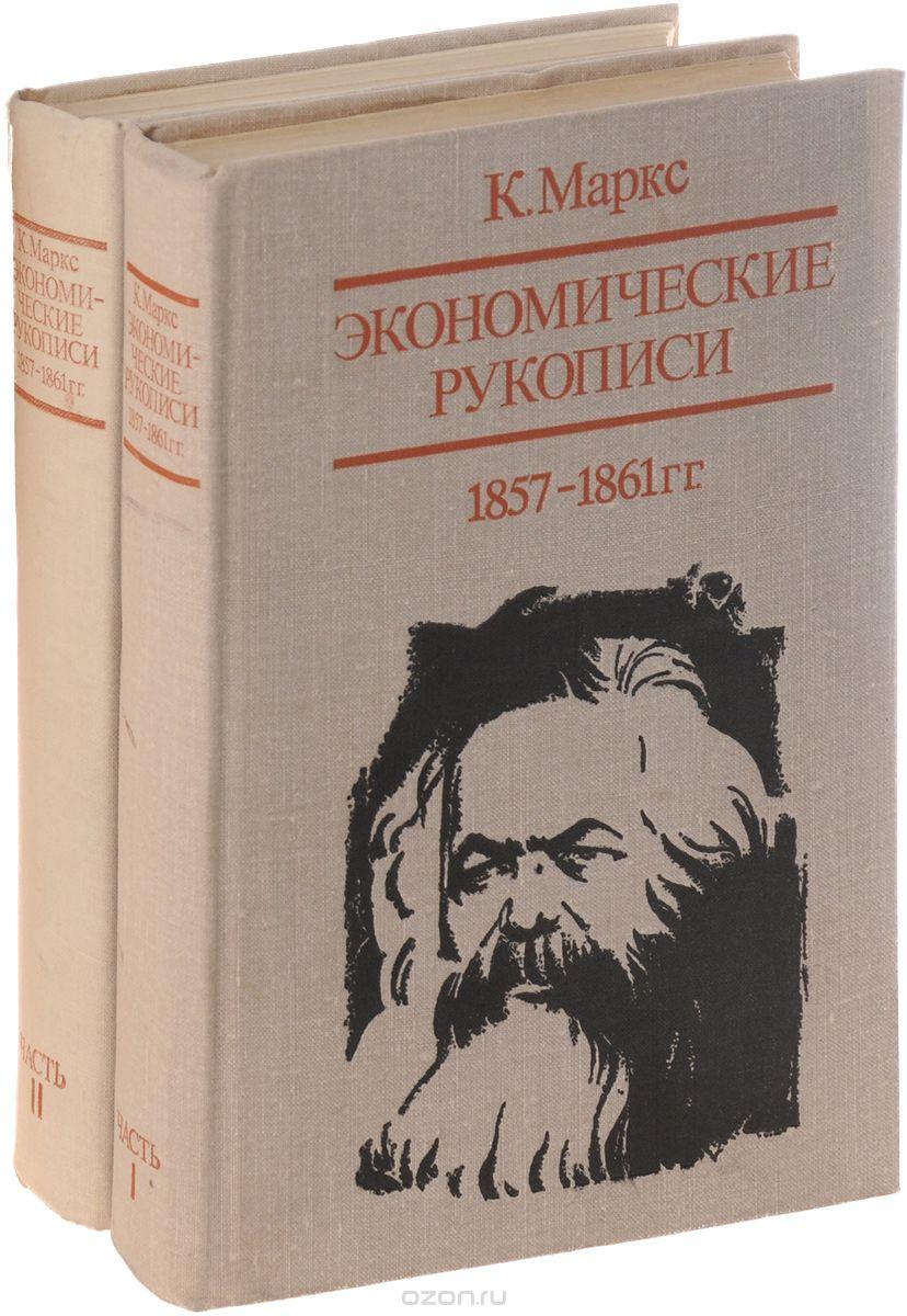 Экономические рукописи 1857-1861 гг.   (комплект из 2 книг)