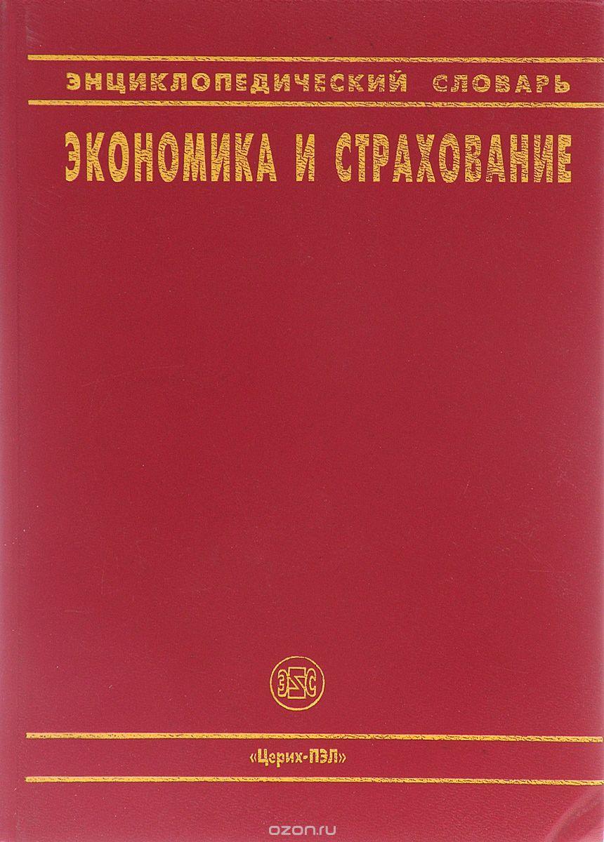 Энциклопедический словарь.  Экономика и страхование