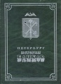 Петербург. История банков