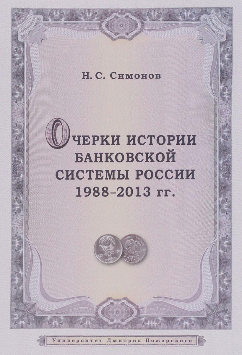 Очерки истории банковской системы Росcии.  1988-2013 гг.