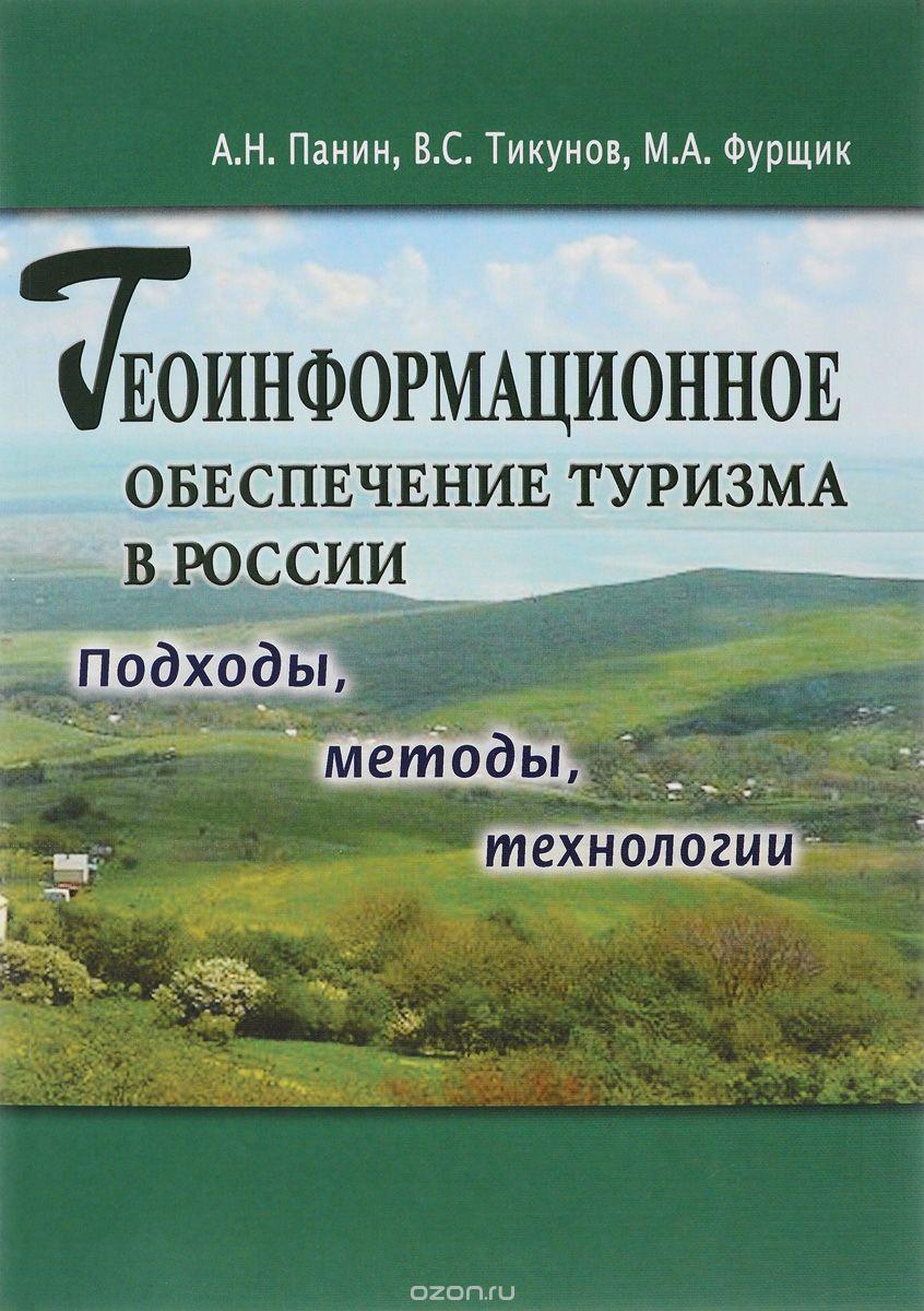 Геоинформационное обеспечение туризма в России.  Подходы,  методы,  технологии