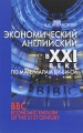 Экономический английский в XXI веке. По материалам Би-Би-Си / BBC Economic English of the 21 ST Century