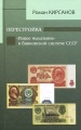 """Перестройка. """"Новое мышление"""" в банковской системе СССР"""