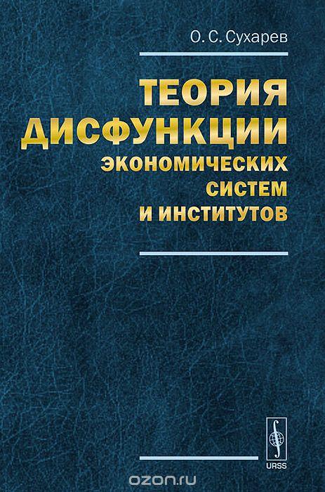 Теория дисфункции экономических систем и институтов