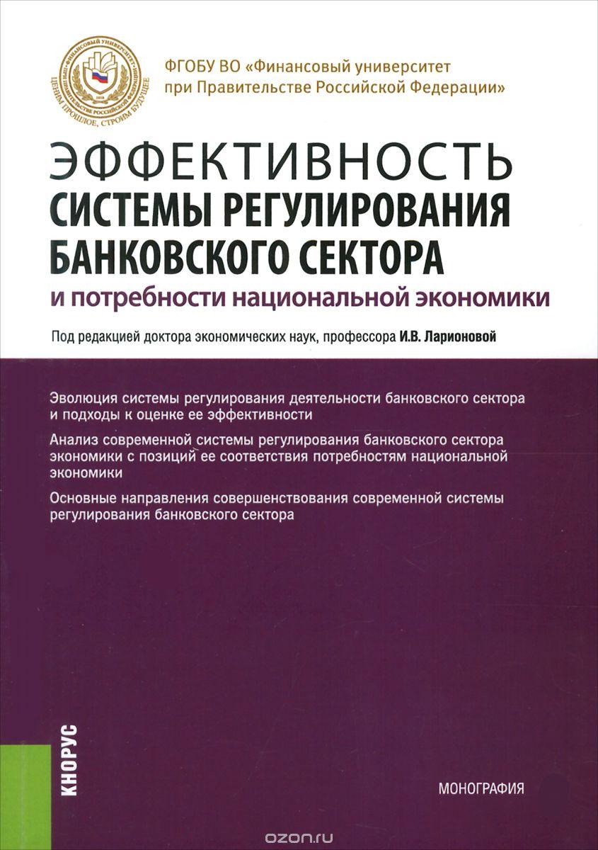 Эффективность системы регулирования банковского сектора и потребности национальной экономики