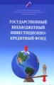 Государственный внебюджетный инвестиционно-кредитный фонд
