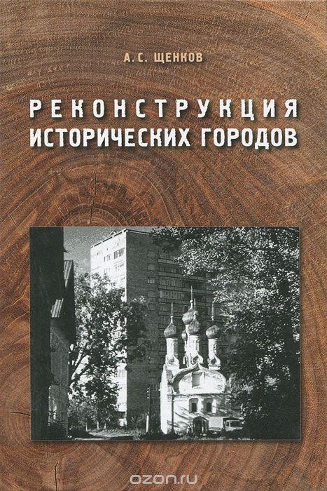Реконструкция исторических городов