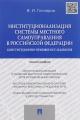 Институционализация системы местного самоуправления в Российской Федерации. Конституционно-правовое исследование