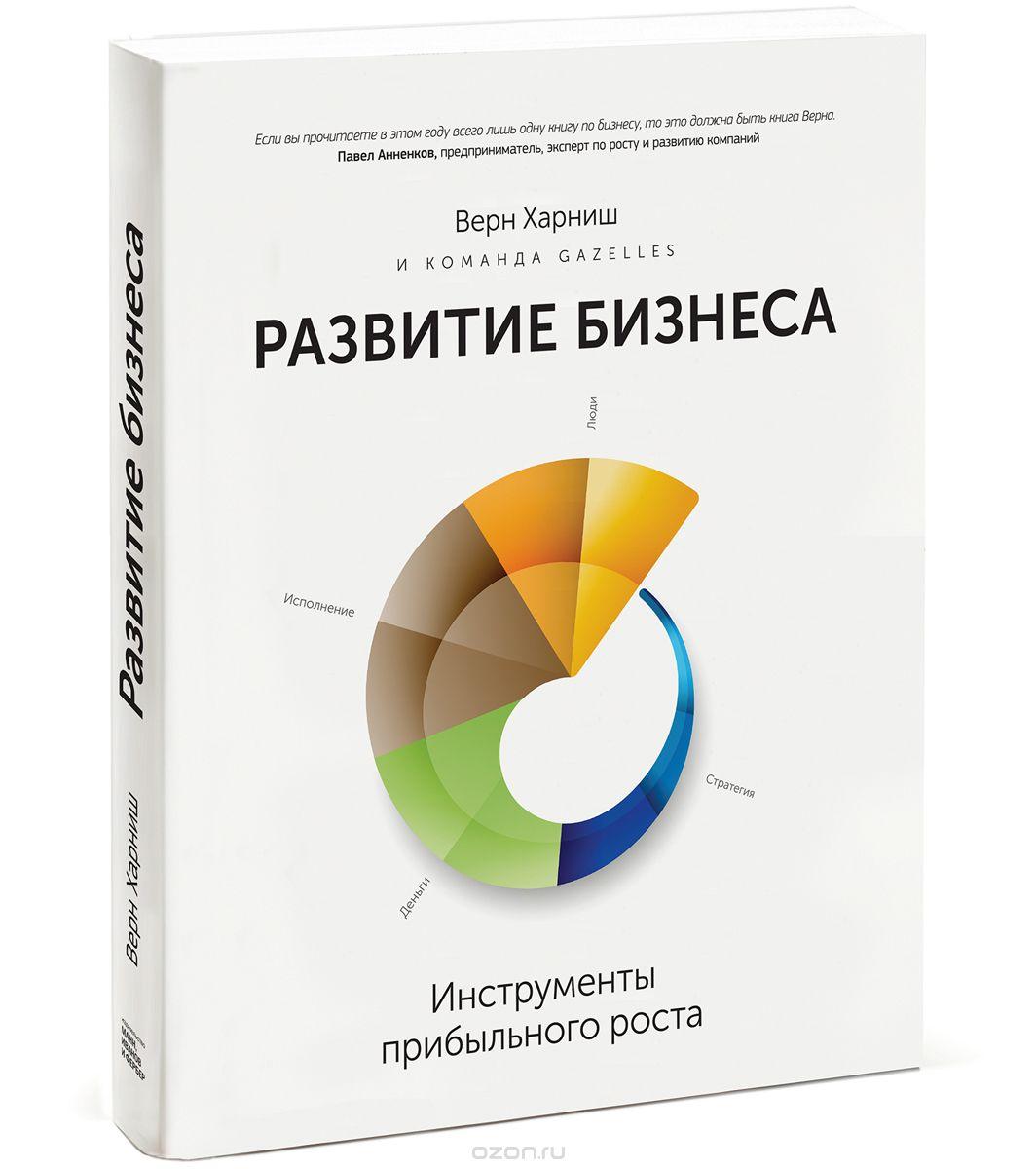 Развитие бизнеса.  Инструменты прибыльного роста