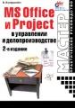 MS Office и Project в управлении и делопроизводстве