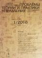 Проблемы теории и практики управления, №1, 2016