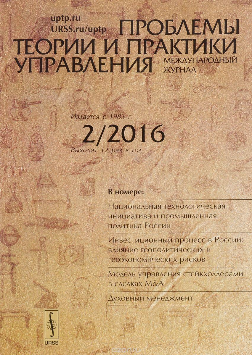 Проблемы теории и практики управления,  №2,  2016