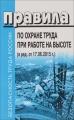 Правила по охране труда при работе на высоте (в редакции от 22.07.2015)