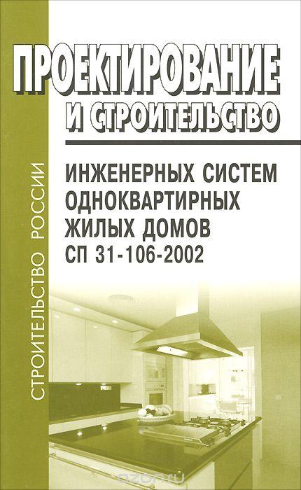 Проектирование и строительство инженерных систем одноквартирных жилых домов