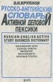 Русско-английский словарь активной деловой лексики. Банковское дело, ценные бумаги, маркетинг, менеджмент, деловая пресса