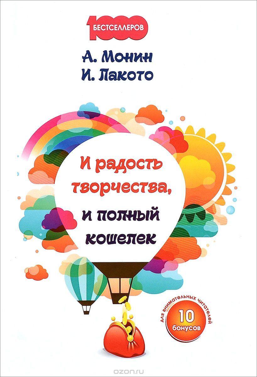 Антон Монин Книга Начинающего Инвестора