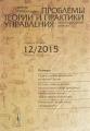 Проблемы теории и практики управления: Оценка дифференциации регионов России. Рейтинг унив / №12/201